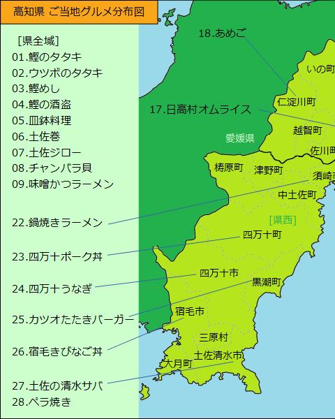 高知県グルメ分布図(左半分)