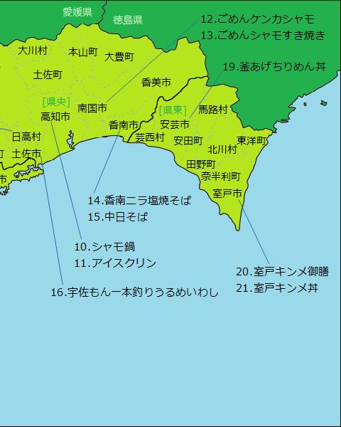 高知県グルメ分布図(右半分)