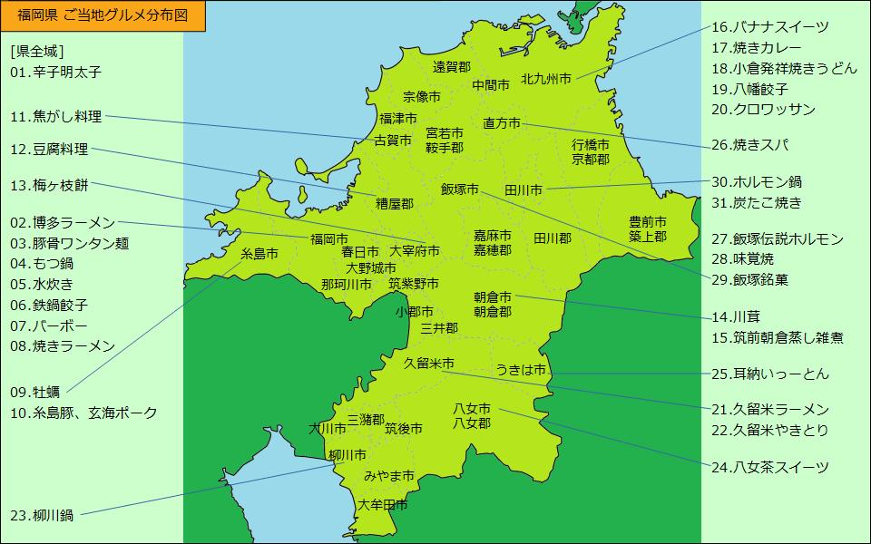 福岡県グルメ分布図