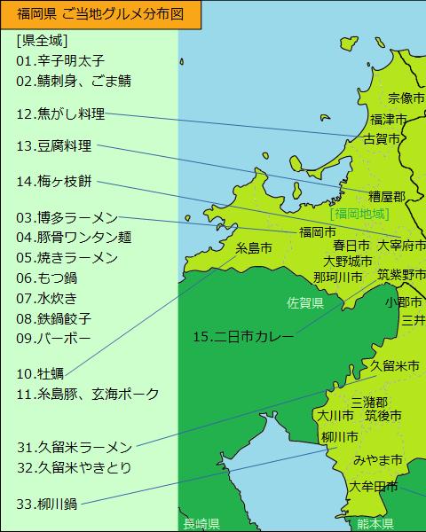 福岡県グルメ分布図(左半分)
