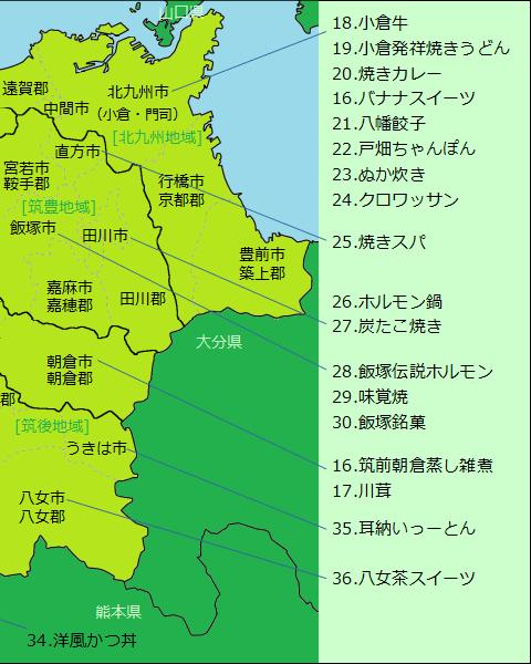 福岡県グルメ分布図(右半分)