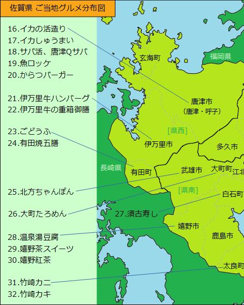 佐賀県グルメ分布図(左半分)