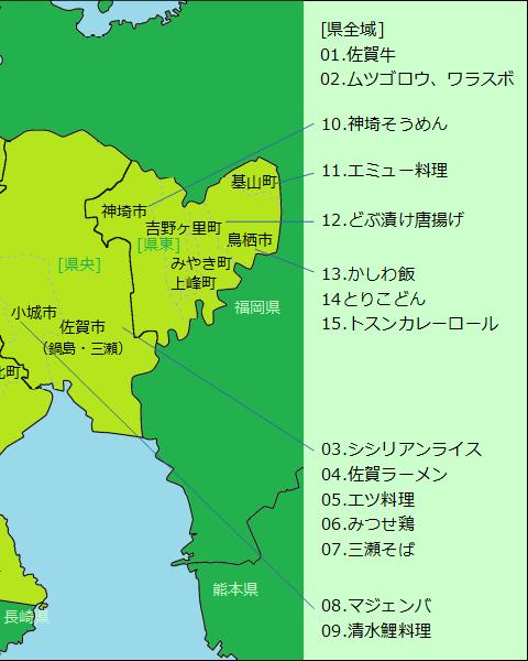 佐賀県グルメ分布図(右半分)