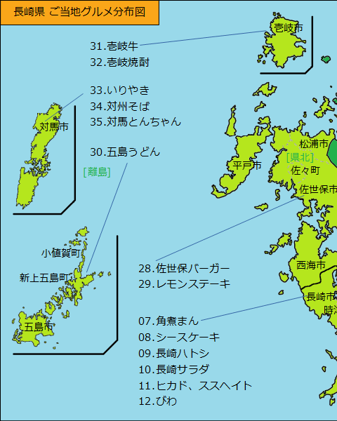 長崎県グルメ分布図(左半分)