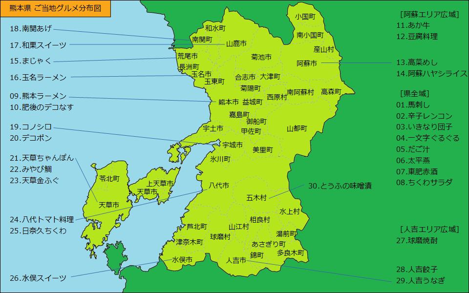 熊本県グルメ分布図