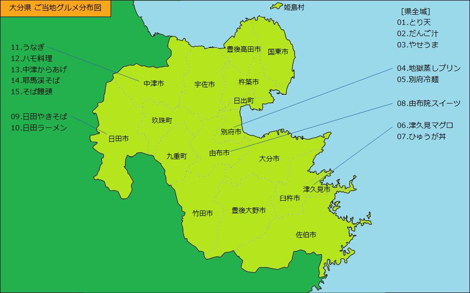 大分県グルメ分布図