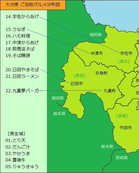 大分県グルメ分布図(左半分)