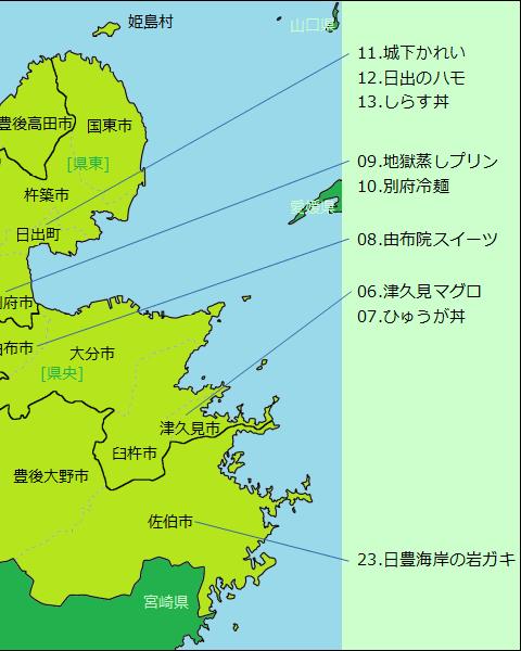 大分県グルメ分布図(右半分)