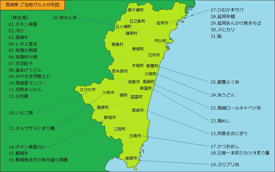 宮崎県グルメ分布図