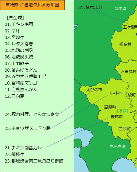 宮崎県グルメ分布図(左半分)