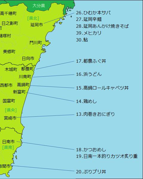 宮崎県グルメ分布図(右半分)