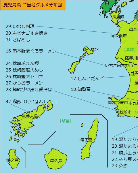 鹿児島県グルメ分布図(左半分)