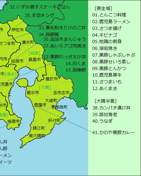 鹿児島県グルメ分布図(右半分)