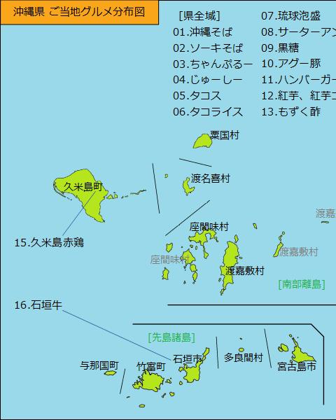 沖縄県グルメ分布図(左半分)