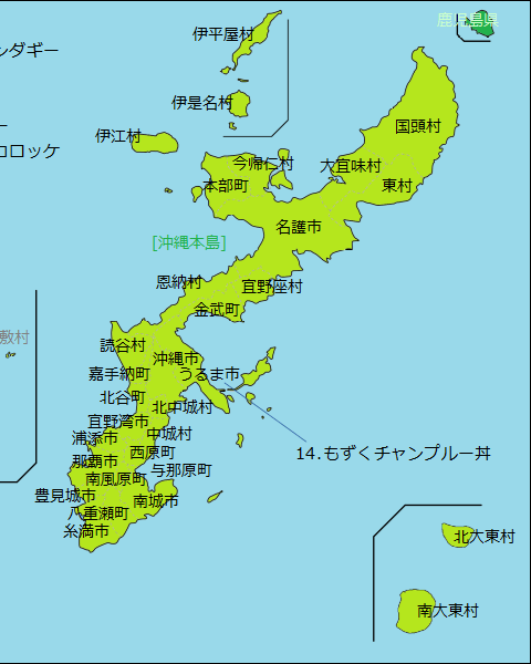 沖縄県グルメ分布図(右半分)