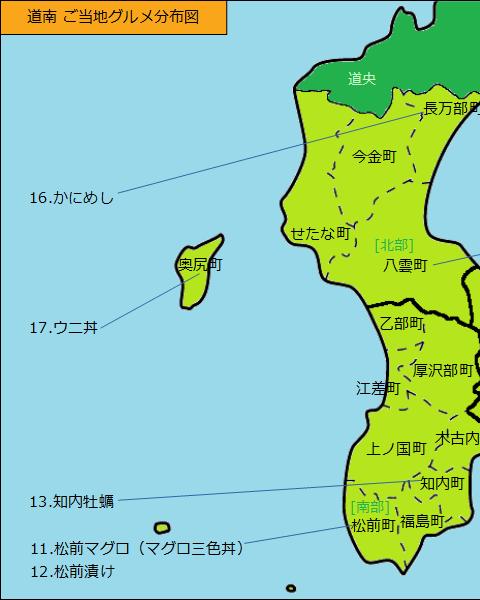 道南グルメ分布図(左半分)