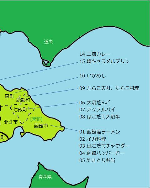 道南グルメ分布図(右半分)