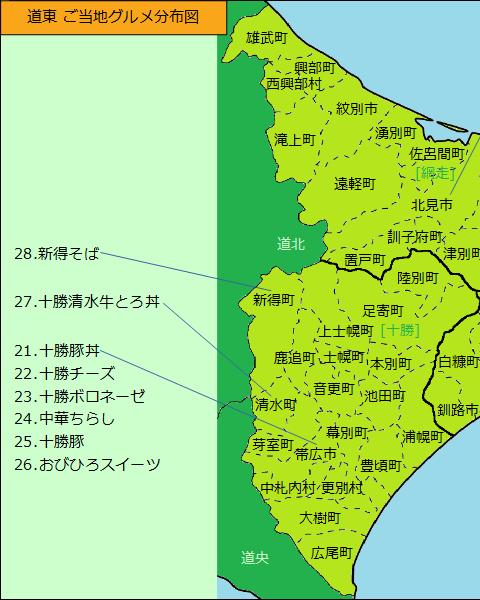 道東グルメ分布図(左半分)