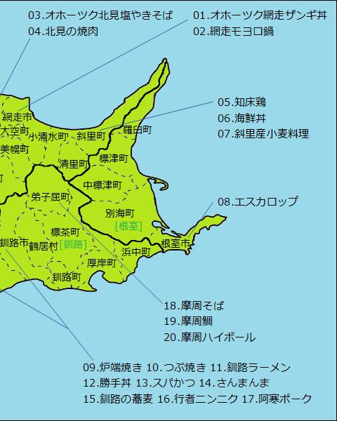 道東グルメ分布図(右半分)