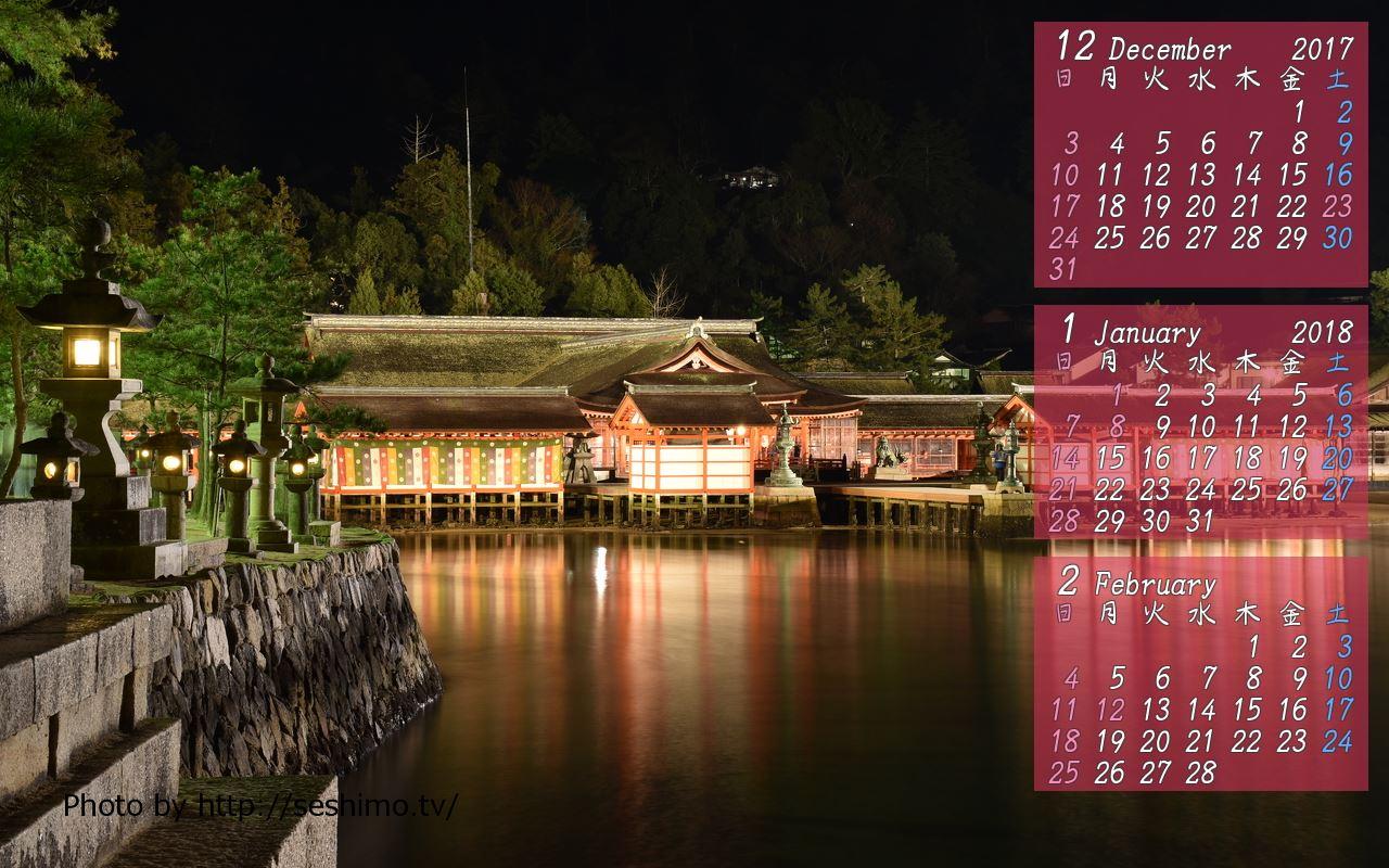 壁紙館の壁紙カレンダー