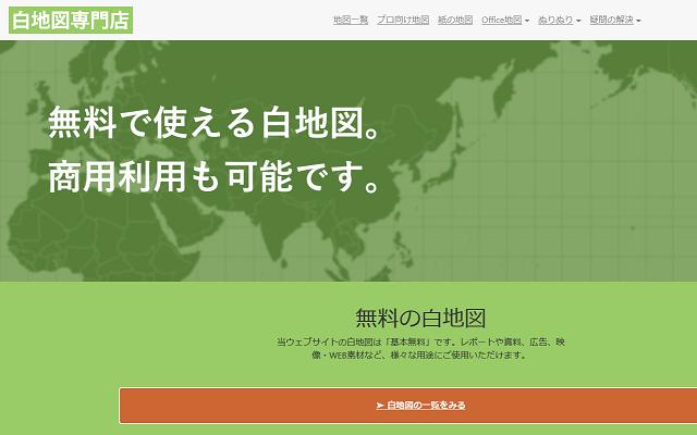 白地図サイト「白地図専門店」
