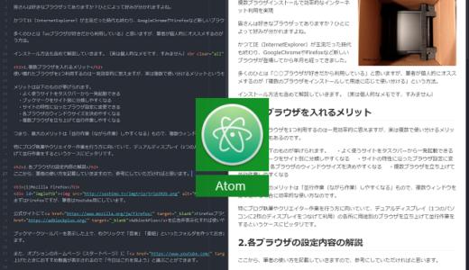 WordPressブログ執筆はテキストエディタ「Atom」が超便利