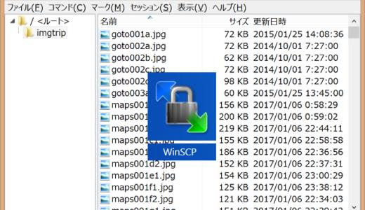 エクスプローラ形式の省サイズ!FTPソフト「WinSCP」が超便利
