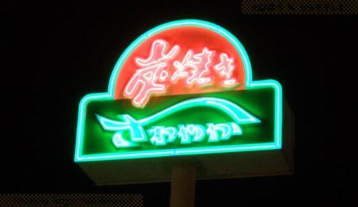 地方発!ご当地ファミレス・外食チェーン店38軒