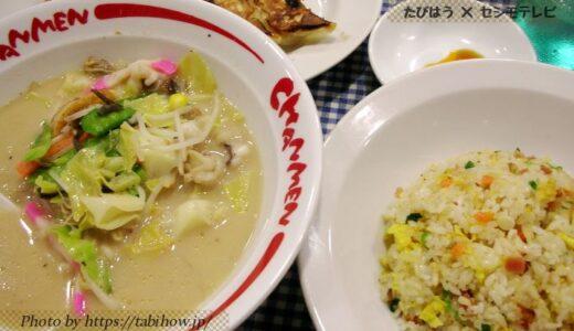 中国地方ご当地ファミレスとローカル飲食チェーン15店
