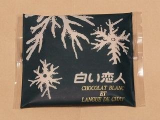 北海道のお土産:白い恋人