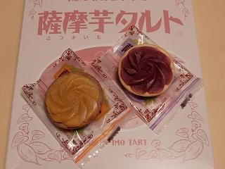 鹿児島のお土産:薩摩芋タルト