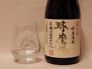 球磨焼酎[米] 球磨拳 無濾過黄麹吟醸酵母仕込 恒松酒造