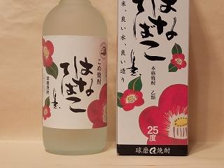 球磨焼酎[米] はなてばこ 福田酒造