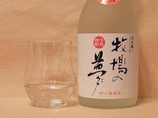 熊本焼酎[米] 牛乳焼酎 牧場の夢 大和一酒造