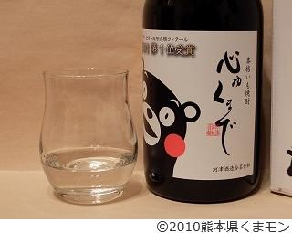 熊本焼酎[芋] 本格いも焼酎 心ゆくまで 河津酒造