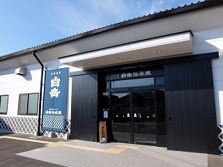 熊本県の白岳伝承蔵の見学レポート