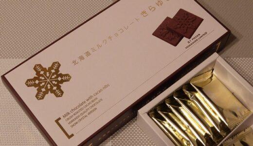 北海道のオススメ銘菓・お土産