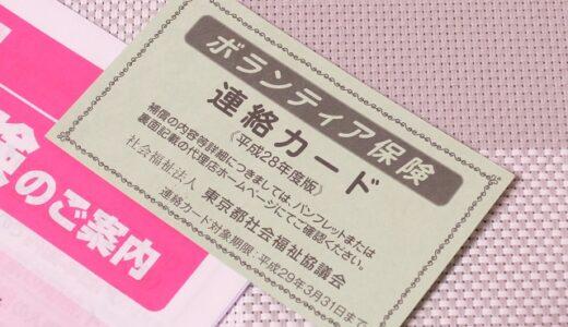 【熊本地震】サルでもわかる!ボランティア保険の加入方法