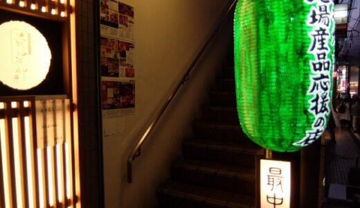 旅先の夜、地場産品の旨い居酒屋探しは「緑提灯の店」が狙い目