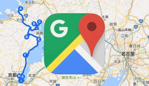 GoogleMapのマイマップ!自作の旅行ルート地図の作成方法