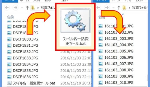 ファイル名を一括で変更して連番を付ける方法(Windows .bat)