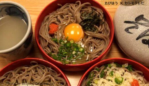 島根県のご当地グルメ30選!B級名物 郷土料理 食べ物