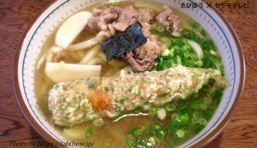 香川県のご当地グルメ20選!B級名物・郷土料理一覧