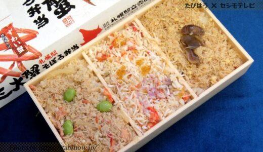 道南ご当地グルメ17選!北海道B級名物 郷土料理