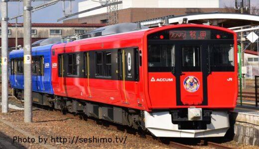 【リンク集】ジョイフルトレインで楽しい鉄旅!観光列車の掲載サイト3選