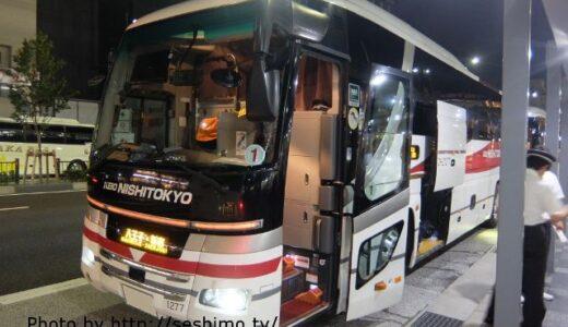 大手運行会社で3列独立なのにお値打ちな夜行バス路線2つ